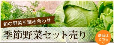 旬の野菜を詰め合わせ 季節野菜セット売り 季節野菜のセット売りコーナー