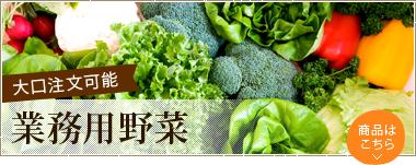 大口注文可能 業務用野菜 飲食店様、小売店様向けの業務用野菜です。